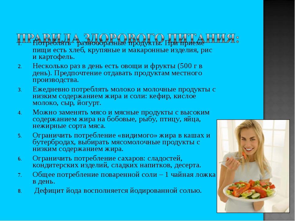 Потреблять разнообразные продукты. При приеме пищи есть хлеб, крупяные и мака...