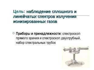 Цель: наблюдение сплошного и линейчатых спектров излучения ионизированных газ