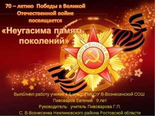 Выполнил работу ученик 4 б класса МБОУ В-Вознесенской СОШ Пивоваров Евгений 9