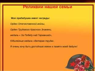 Реликвии нашей семьи Моя прабабушка имеет награды: Орден Отечественной войны,