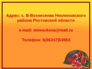 Адрес: с. В-Вознесенка Неклиновского района Ростовской области e-mail: sineoc