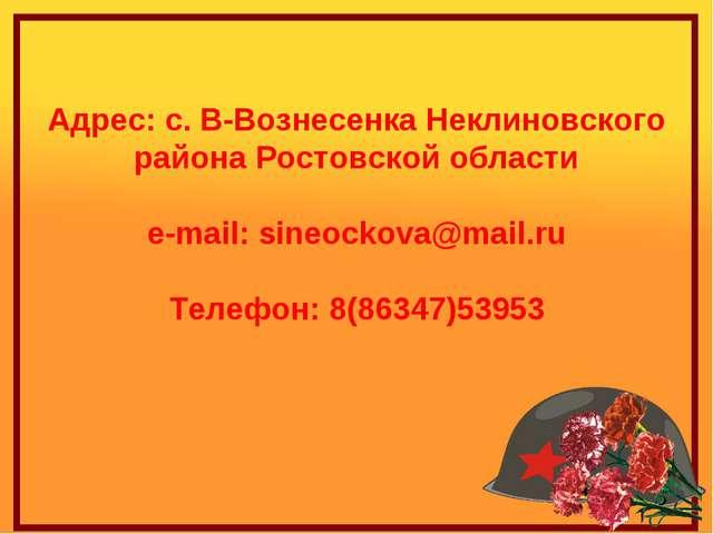Адрес: с. В-Вознесенка Неклиновского района Ростовской области e-mail: sineoc...