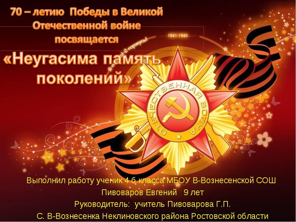 Выполнил работу ученик 4 б класса МБОУ В-Вознесенской СОШ Пивоваров Евгений 9...