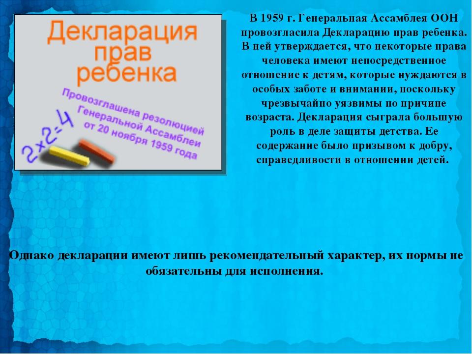 В 1959 г. Генеральная Ассамблея ООН провозгласила Декларацию прав ребенка. В...