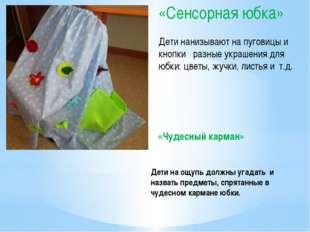 «Сенсорная юбка» Дети нанизывают на пуговицы и кнопки разные украшения для юб