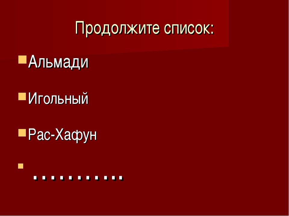 Продолжите список: Альмади Игольный Рас-Хафун ………..
