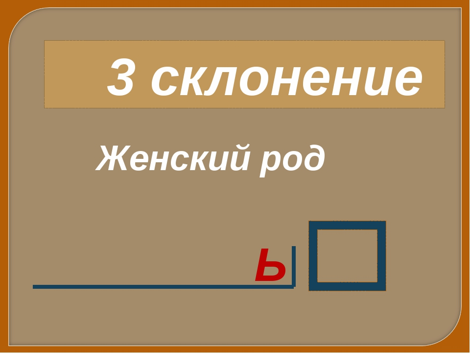3 склонение Женский род Ь