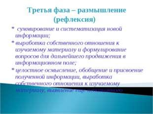 Третья фаза – размышление (рефлексия) * суммирование и систематизация новой