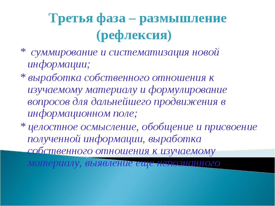 Третья фаза – размышление (рефлексия) * суммирование и систематизация новой...