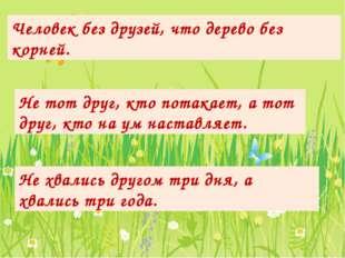 Всегда ли дружба важнее всего? Человек без друзей, что дерево без корней. Не