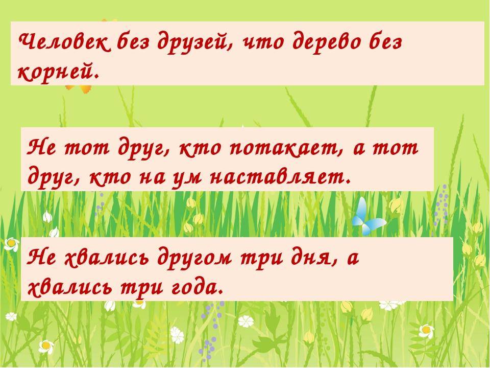 Всегда ли дружба важнее всего? Человек без друзей, что дерево без корней. Не...