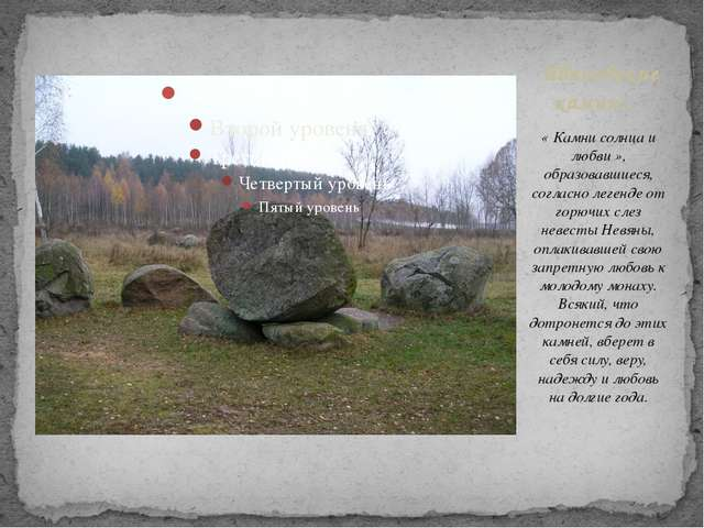 « Камни солнца и любви », образовавшиеся, согласно легенде от горючих слез не...
