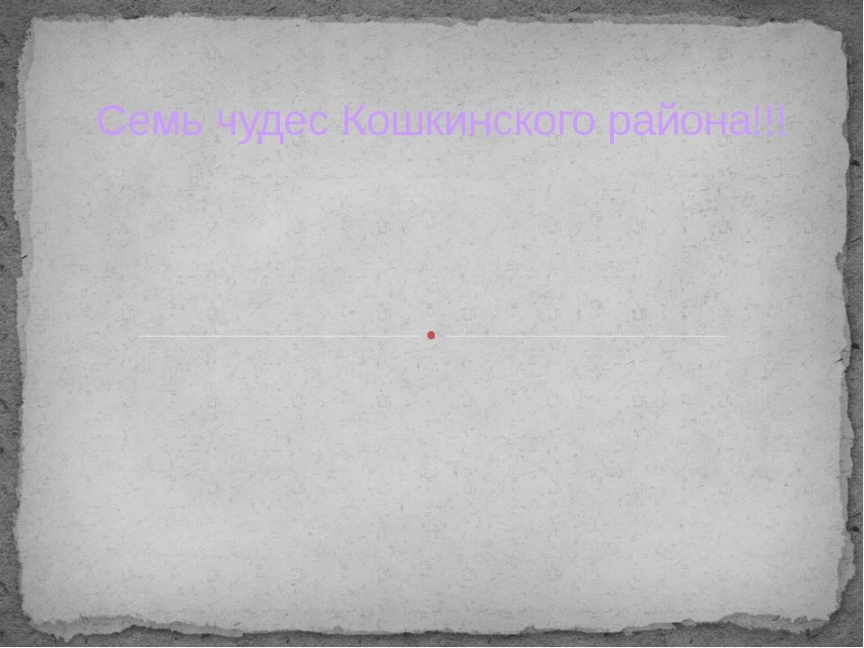 Семь чудес Кошкинского района!!!
