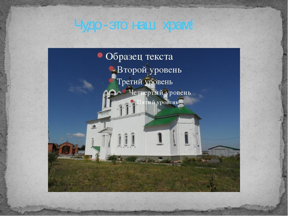 Чудо - это наш храм!
