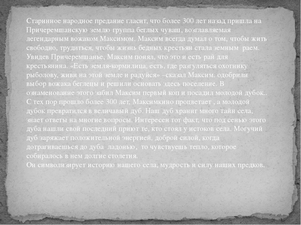 Старинное народное предание гласит, что более 300 лет назад пришла на Причере...