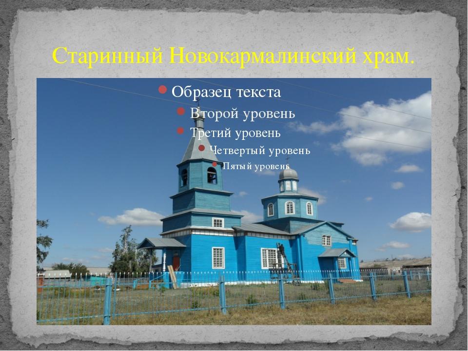 Старинный Новокармалинский храм.