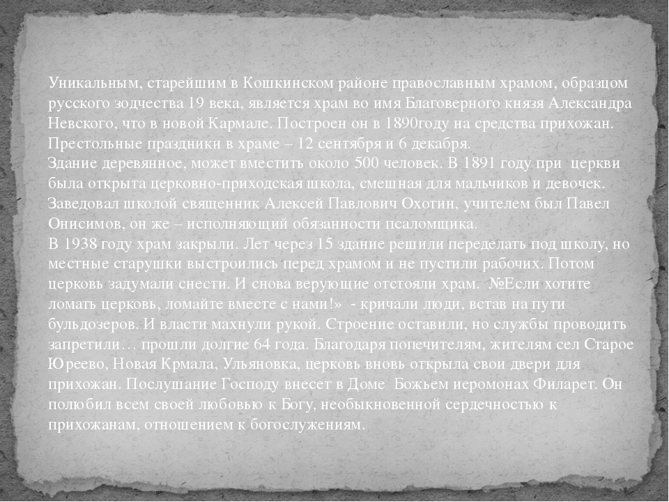 Уникальным, старейшим в Кошкинском районе православным храмом, образцом русск...