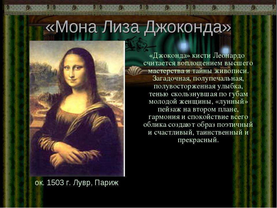 «Мона Лиза Джоконда» «Джоконда» кисти Леонардо считается воплощением высшего...