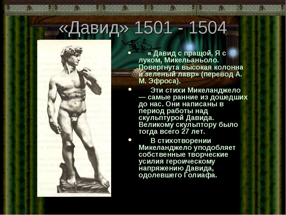 «Давид» 1501 - 1504 « Давид с пращой, Я с луком, Микельаньоло. Повергнута выс...