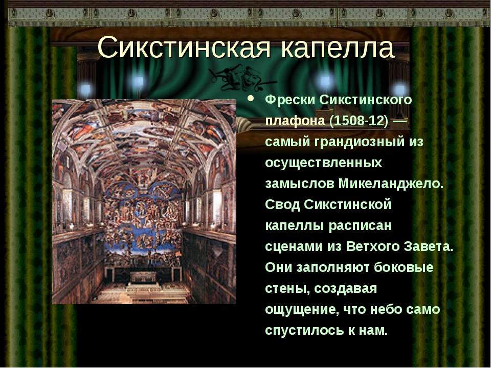 Сикстинская капелла Фрески Сикстинского плафона (1508-12) — самый грандиозный...