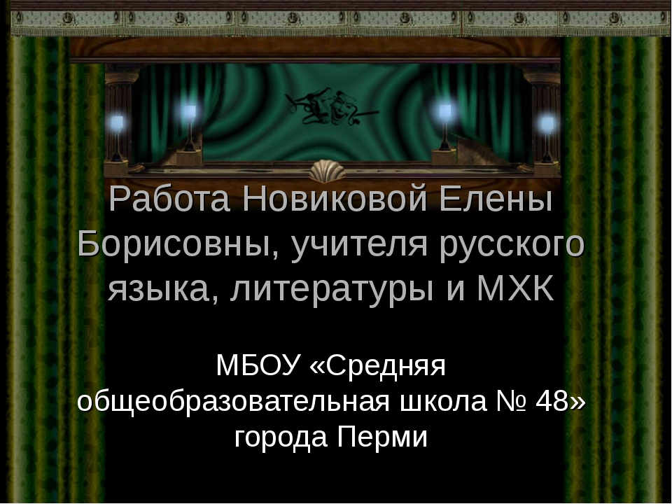 Работа Новиковой Елены Борисовны, учителя русского языка, литературы и МХК МБ...
