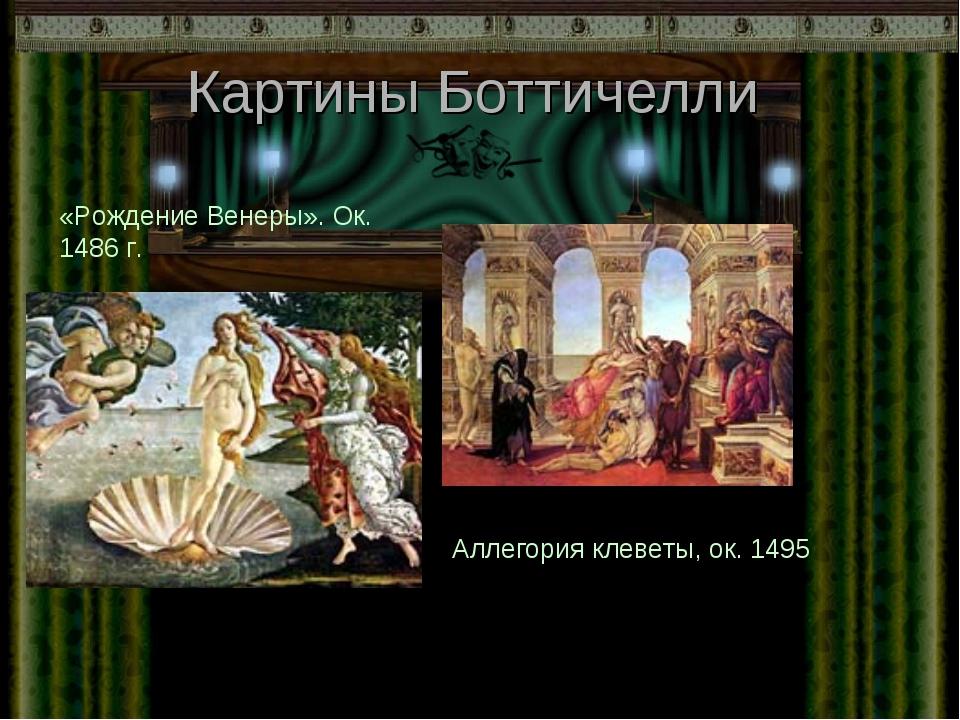 Картины Боттичелли Аллегория клеветы, ок. 1495 «Рождение Венеры». Ок. 1486 г.