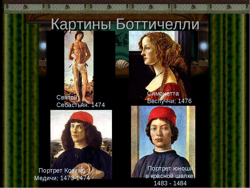 Картины Боттичелли Портрет Козимо Медичи; 1473-1474 Портрет юноши в красной ш...