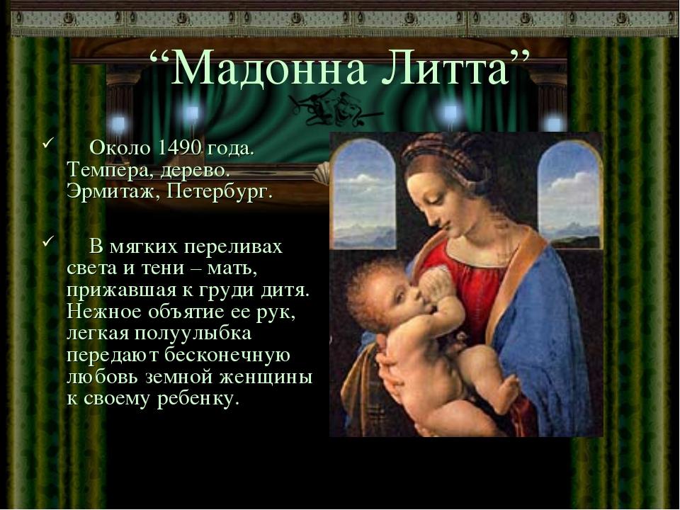 """Мадонна Литта"" Около 1490 года. Темпера, дерево. Эрмитаж, Петербург. В мягки..."