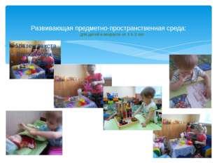 Развивающая предметно-пространственная среда: для детей в возрасте от 1.5-3