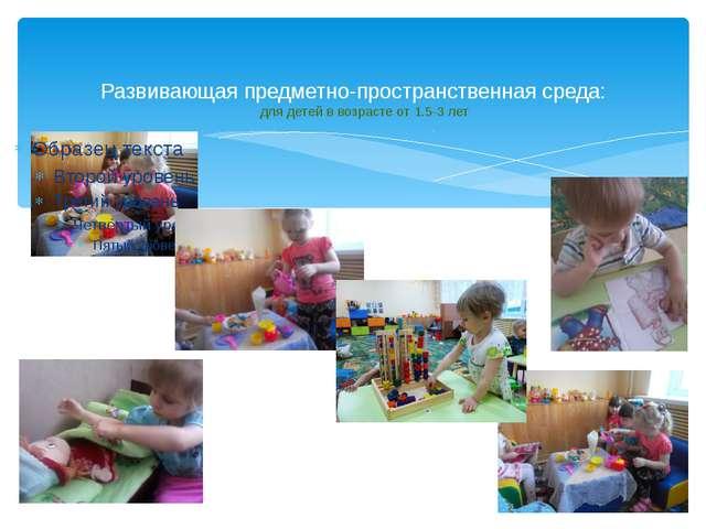 Развивающая предметно-пространственная среда: для детей в возрасте от 1.5-3...