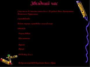 Звездный час 1. Когда и где жили саки? Саки-жили в І-тысячилетии до н.э. В ср