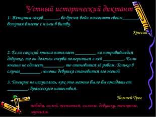 """""""Устный исторический диктант"""" 1. Женщины саков______, во время войн помогают"""