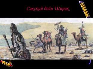 Сакский войн Ширак