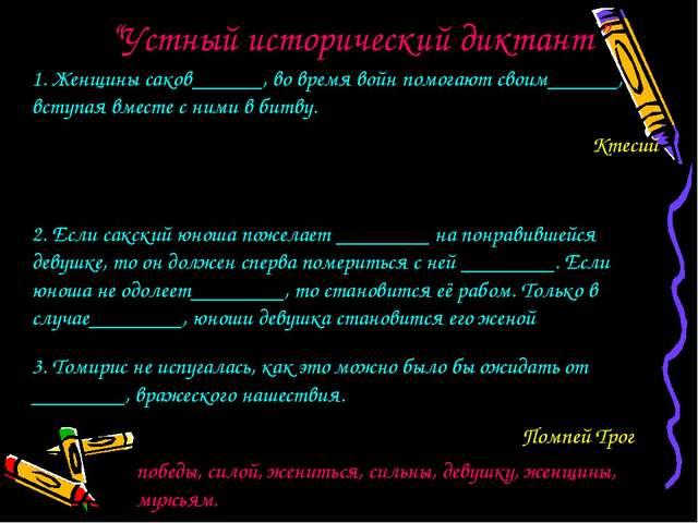 """""""Устный исторический диктант"""" 1. Женщины саков______, во время войн помогают..."""