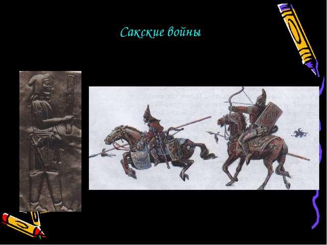 Сакские войны