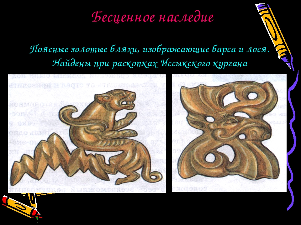 Бесценное наследие Поясные золотые бляхи, изображающие барса и лося. Найдены...