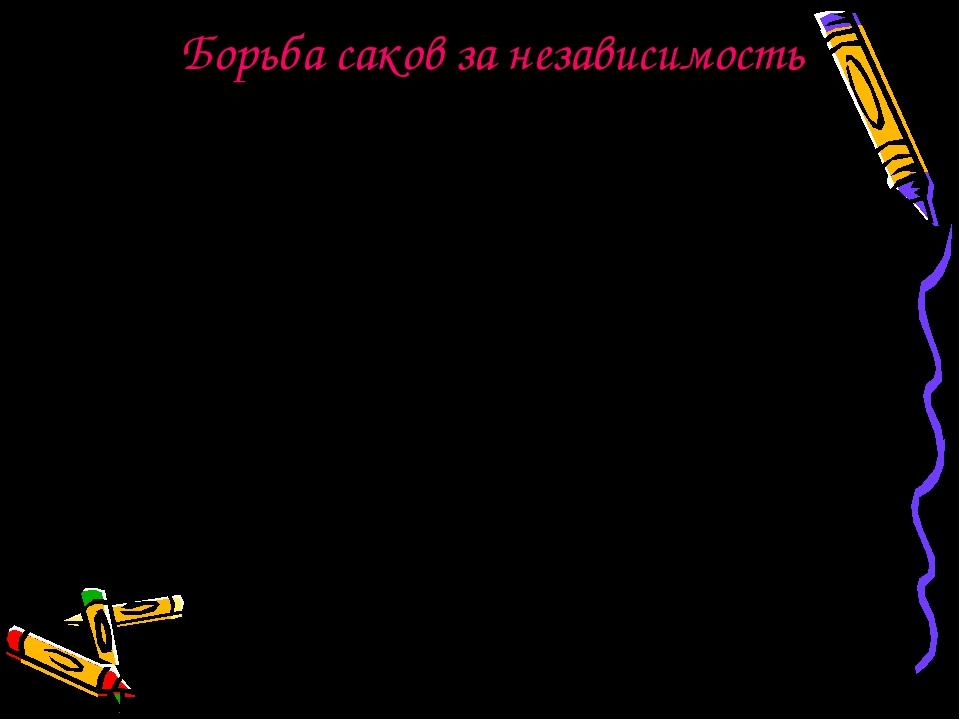 Борьба саков за независимость Персидское царство Кир Персидское царство Дарий...