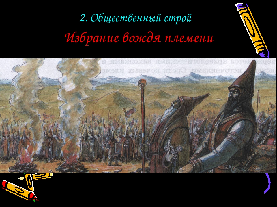 Избрание вождя племени 2. Общественный строй