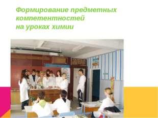 Формирование предметных компетентностей на уроках химии
