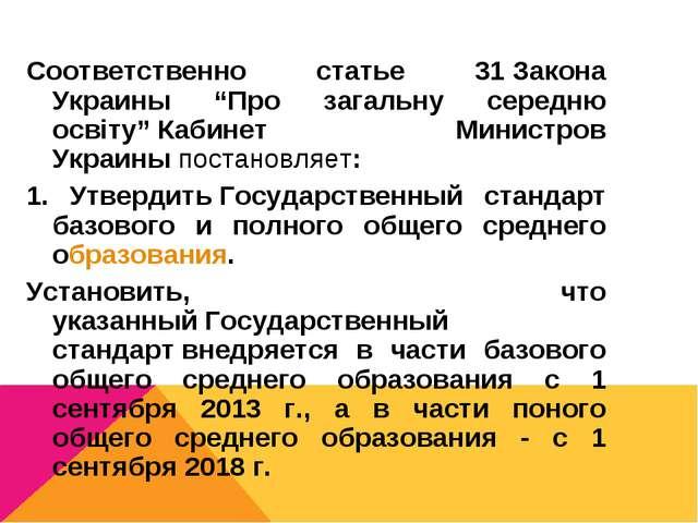 """Соответственно статье 31Закона Украины """"Про загальну середню освіту""""Кабинет..."""