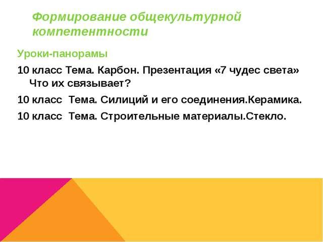 Формирование общекультурной компетентности Уроки-панорамы 10 класс Тема. Карб...