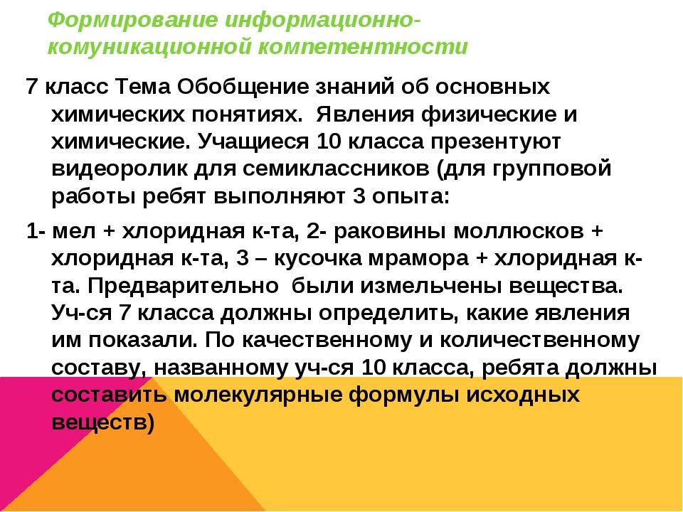 Формирование информационно-комуникационной компетентности 7 класс Тема Обобще...