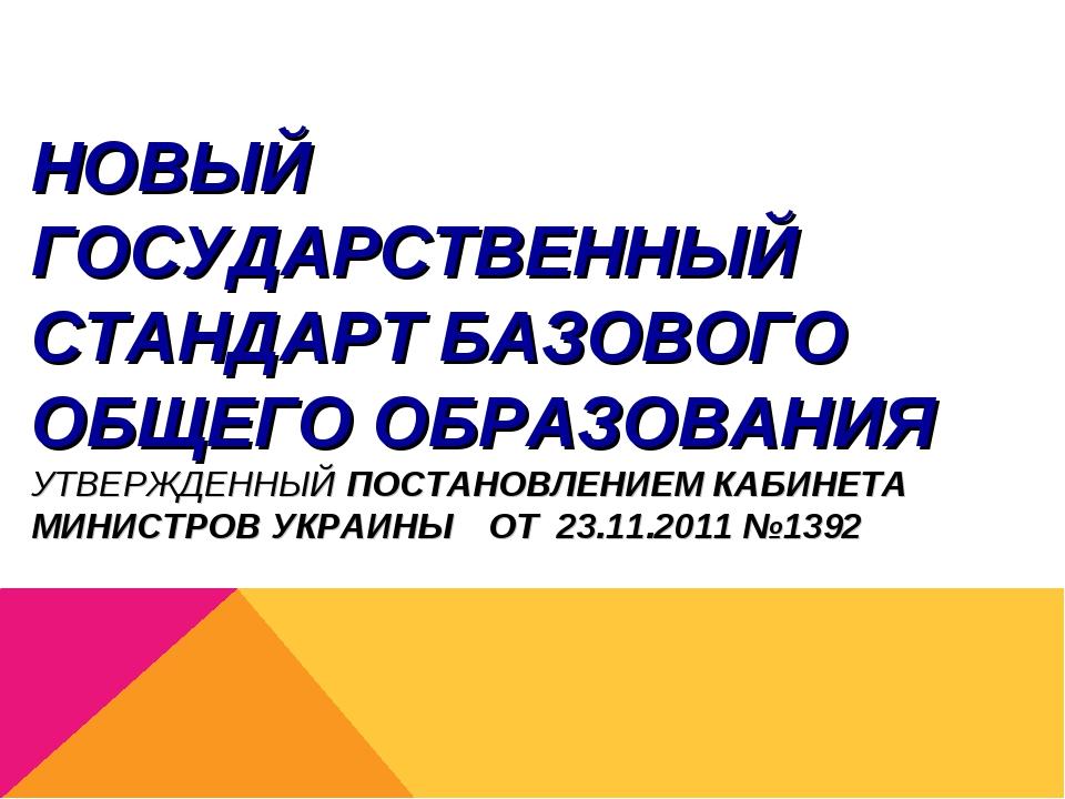 НОВЫЙ ГОСУДАРСТВЕННЫЙ СТАНДАРТ БАЗОВОГО ОБЩЕГО ОБРАЗОВАНИЯ УТВЕРЖДЕННЫЙ ПОСТА...