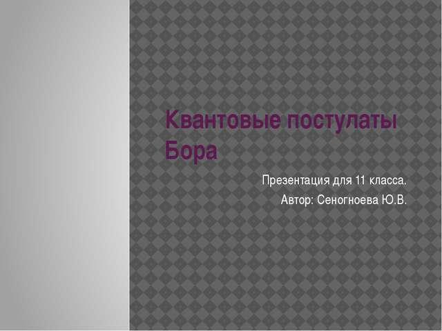 Квантовые постулаты Бора Презентация для 11 класса. Автор: Сеногноева Ю.В.