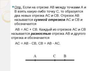Опр. Если на отрезке АВ между точками А и В взять какую-либо точку С, то обра