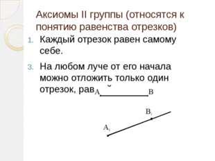 Аксиомы II группы (относятся к понятию равенства отрезков) Каждый отрезок рав