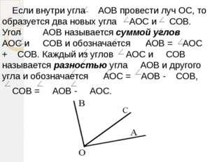 Если внутри угла АОВ провести луч ОС, то образуется два новых угла АОС и СОВ