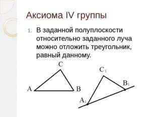 Аксиома IV группы В заданной полуплоскости относительно заданного луча можно