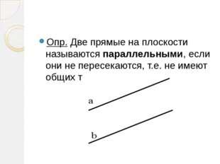 Опр. Две прямые на плоскости называются параллельными, если они не пересекаю