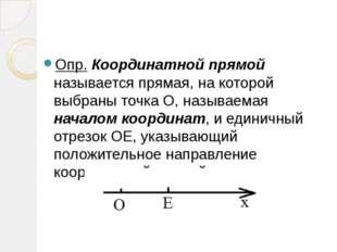 Опр. Координатной прямой называется прямая, на которой выбраны точка О, назы
